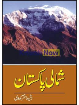 Shumaalee Pakistan