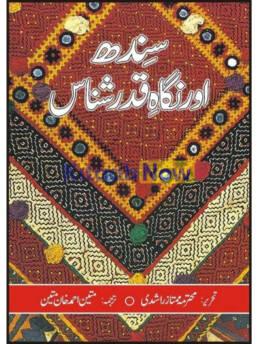 Sindh Aur Nigah Qadar Shanas