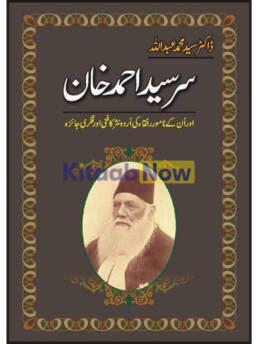 Sir Syed Ahmad Khan Aur Unke Namwar Rufaqa -