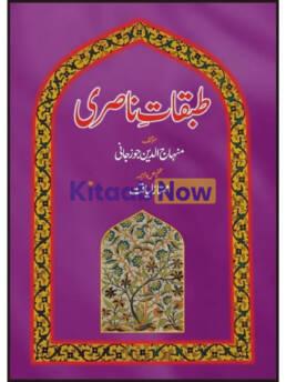 Tabqat-E-Nasire