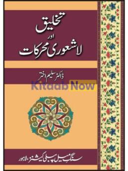 Takhleeq Aur Lashaori Muharkat
