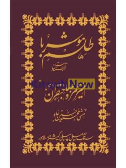 Talism Hosh Ruba 07 Vols Set