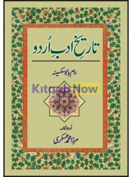 Tareekh Adab-E-Urdu
