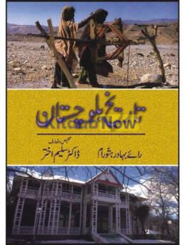 Tareekh Balochistan