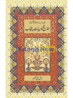 Tareekh E Adabiyat E Punjab (Punjabi)
