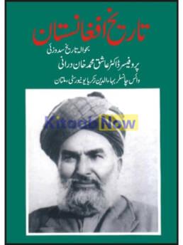 Tareekh-E-Afghanistan:Bahawala Tareekh Sadzai