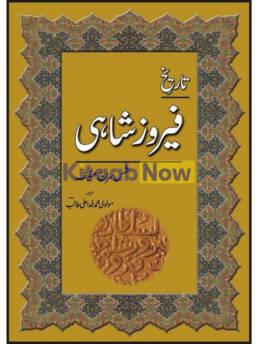 Tareekh Feroz Shahi
