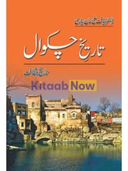 Tarikh-I-Chakwal