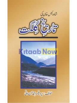 Tarikh-I Gilgit