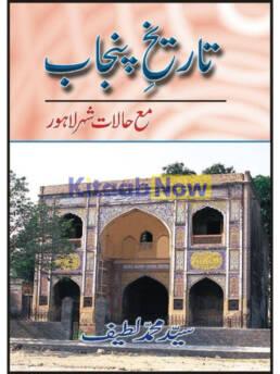 Tarikh-I Punjab Ma' Halat Shahr Lahore