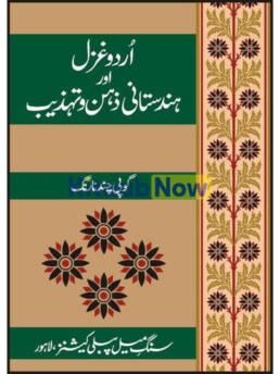Urdu Ghazal Aur Hindustani Zehen-O-Tehzeeb