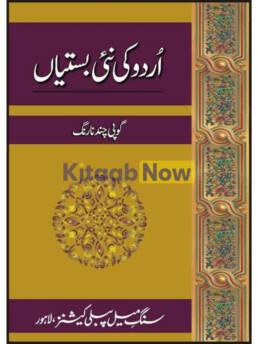 Urdu Ki Nai Bastian