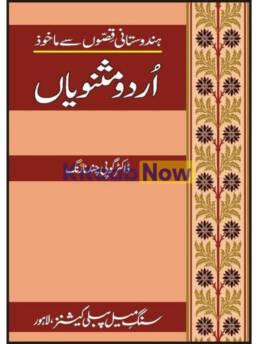 Urdu Masnavian