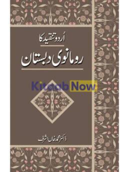 Urdu Tanqeed Ka Romanwi Dabistaan