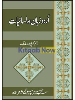 Urdu Zaban Aur Lasaaniat