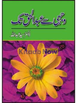 Wajhi Say Abdul Haq Tak