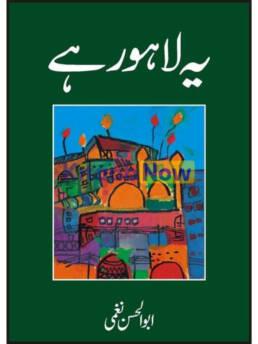 Ye Lahore Hai