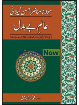 Aalam-E-Be Badal:Maulana Manazir Ahsan Gillani