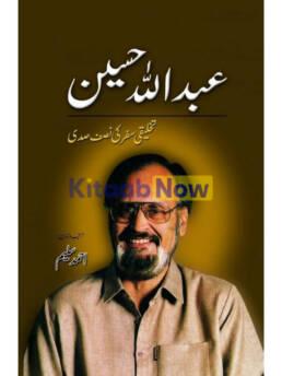 Abdullah Hussain: Takhliqi Safar Ki Nisaf Sadi