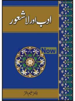Adab Aur La'Shaoor