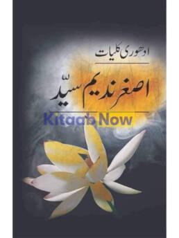 Adhoori Kulliyaat Asghar Nadeem Syed