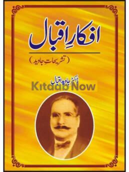 Afkaar Iqbal (Tashaheerat Jawaid)