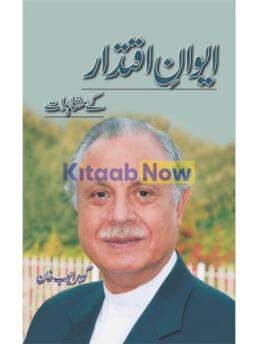 Aiwan Iqtidaar Kay Mashahdat