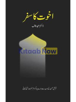 Akhowat Ka Safar +