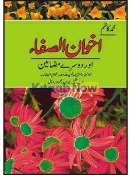 Akhwan Alsafaa Aur Doosray Mazameen