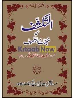 Al-Takashef An Muhimmat Al-Tasawwuf