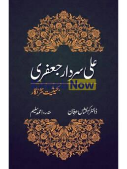 Ali Sardar Jaafri: Ba Haiseyat Nasr Nigar