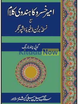Ameer Khusro Ka Hindavi Kalaam