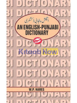 An English Punjabi Dictionary