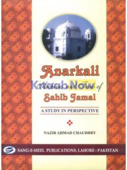 Anarkali Archives And Tomb Of Sahib Jamal