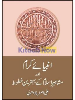 Anbiaye Karam Aur Mashahir Key Behtrin Khatut