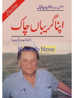 Apna Gareeban Chaak(Khud Nawisht Swane Hayat)