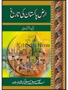 Arz-E-Pakistan Ki Tareekh