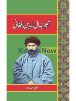 Asaar-E-Jamal-Ud-Din Afghani