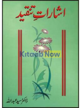 Asharaat-E-Tanqeed