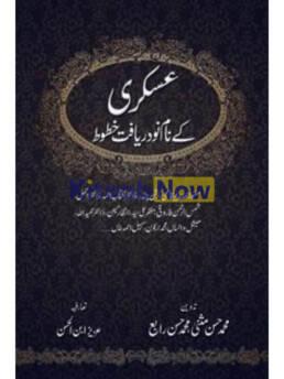 Askari Kay Naam Nodaryaft Khatoot
