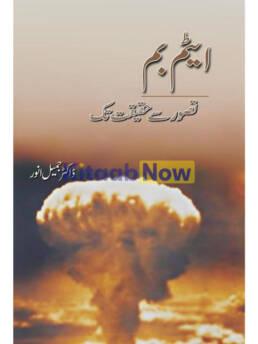 Atom Bomb Tasawar Se Haqeeqat Tak