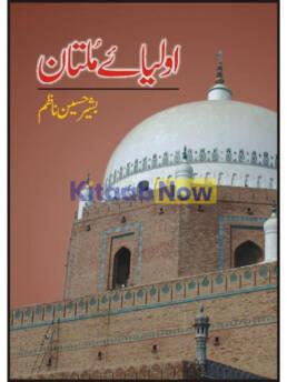 Auliaae Multan