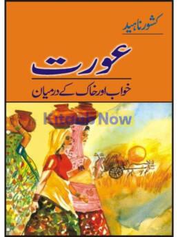 Aurat Khawab Aur Khak Kay Darmayan