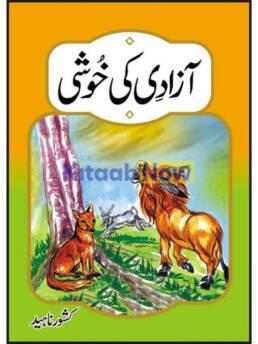 Azadi Ki Khushi`