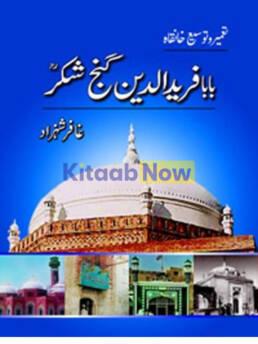 Baba Farid Al-Din Ganj Shakar: Khanqah