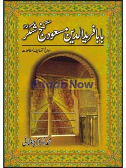 Baba Farid Udin Masood Ganjshakar