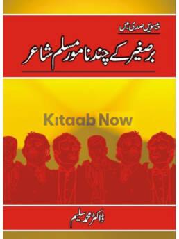 Bare-E-Sagheer Kay Chand Namwar Muslim Shair