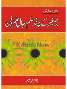 Bare'Sagher Kay Chand Muslim Rjal-E-Ilm-O-Fun