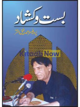 Basto Kushaad