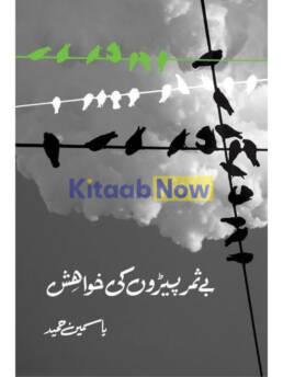 Baysamar Pairon Ki Khwahish